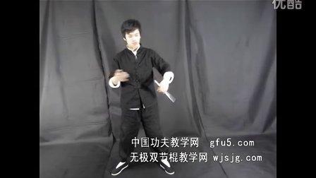 无极双节棍教学视频-苏秦背剑翻山越岭二式组合