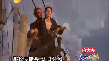 爱无止境 我心永恒——梦回《泰坦尼克号》 背后的故事 120423