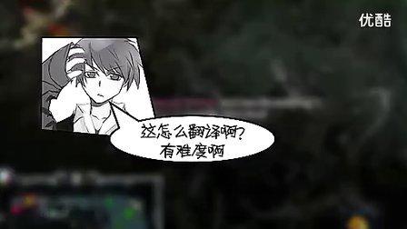 《我是中国DotA的希望》第五集