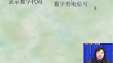 计算机组成原理 01    罗克露   (完整一套课程在空间专辑里)