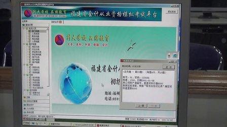 【福州会计培训-福州会计培训班】03