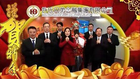 许氏兄弟金融集团有限公司拜年视频