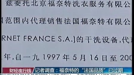 """记者调查:福奈特的""""法国品质""""已过期[财经夜行线]"""