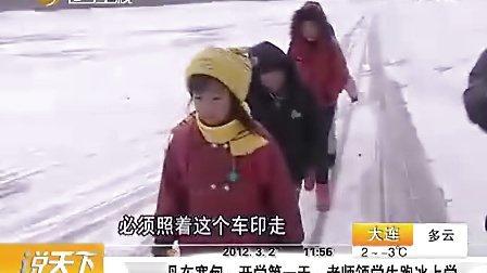 潘美人上传丹东宽甸:开学第一天 教师领学生跑冰上学 120302 说天下