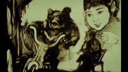 沙画真情呼吁-拯救黑熊