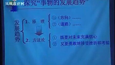 高中政治观摩课7用发展的观点看问题-常州三中温惠红免费科科通网按课文顺序