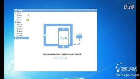 清风网络首发《360手机卫士 for ios7越狱》安装演示