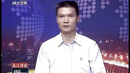长江新闻号 20120523