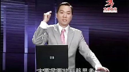 杜云生:赚大钱靠行销-秘法篇01  时代光华销售培训课程 移动商学院 总裁管理培训讲座