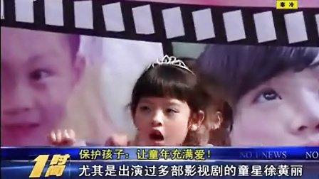 百集少儿系列剧《爱在童年》新闻发布会亚洲风影视传媒集团出品