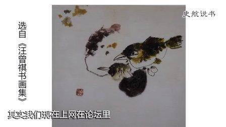【史航说书】第二百二十三期:汪曾祺《故乡的食物》(上)
