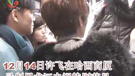 许飞在哈西商厦录制黑龙江电视台节目