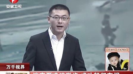 淡定哥凌波微步 成功躲闪车祸 120227 每日新闻报