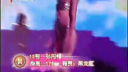 深圳现代美容化妆培训学校-2010年第60届世界小姐中国区总决赛【中秋节冠军之夜】32强泳装秀