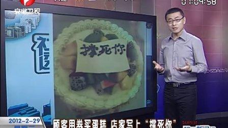 """顾客用券买蛋糕 店家写上""""撑死你"""" 120229 超级新闻场"""