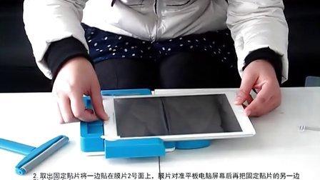 各款平板电脑贴膜机 操作视频 IPAD mini2 微软Surface 2通用