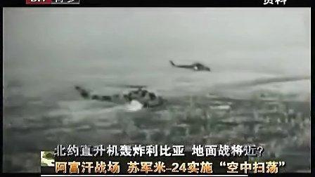 北约直升机轰炸利比亚之地面战将近 110612 标清