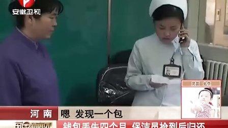 河南:钱包丢失四个月  保洁员捡到后归还[每日新闻报]