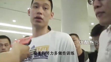 【拍客】林书豪首次中国亮相