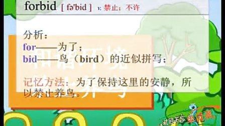 初二英语单词动画巧记forbid电18607127010