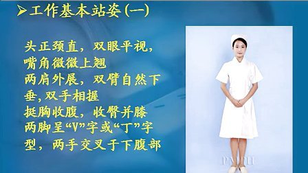 xin 护士礼仪培训
