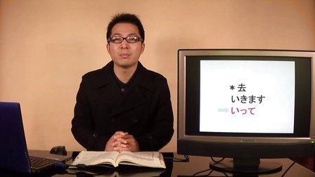 新版标准日本语初级第14课自学习日语葛源1.1版视频