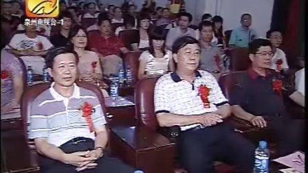 泉州市茶文化研究会安溪艺校实验基地暨茶艺培训中心成立