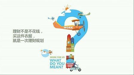 小白理财入门篇9堂课(1)理财是什么