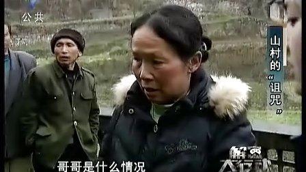 """解密大行动-山村的""""诅咒"""" 20120502 广东公共频道"""
