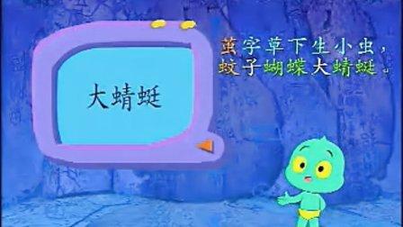 火星娃-(19)蝴蝶飞飞(歌曲段)
