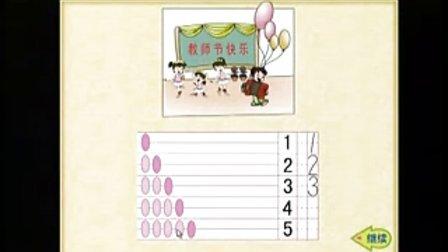 小学数学一年级上册《认识1-5》优质课示范课公开课