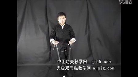 无极双节棍教学视频-双棍大臂反弹