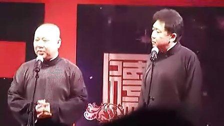 2012年1月7日德云社郑州站 郭德纲 于谦《x学电台》