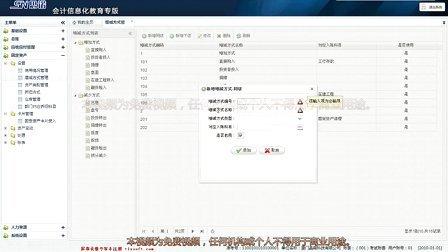 【南平会计招聘_招聘会计师信息】- 南平百姓网03集