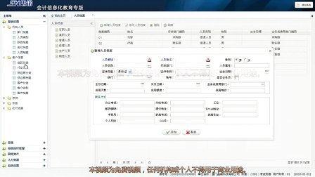 【南平会计招聘_招聘会计师信息】- 南平百姓网01集
