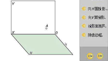 画法几何和工程制图 同济大学 完整一套已经编成专辑 链接见右边的视频信息