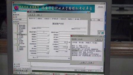 【最新南平市会计招聘信息】 -英才网02集