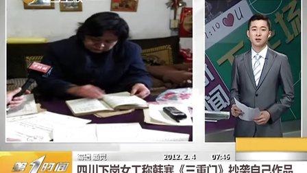 四川下岗女工称韩寒《三重门》抄袭自己作品 120204 第一时间