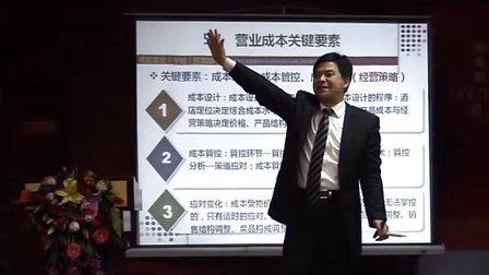 2012年《餐饮管理智慧》之《餐饮利润管理-效益方略》课程片段一