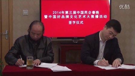 2014年第三届民企春晚暨中国好品牌文化艺术大展播活动确定