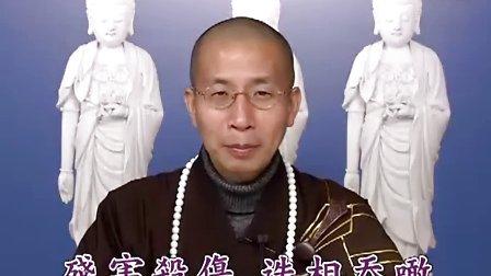 净宗根本戒(粤语)--03--定弘法师