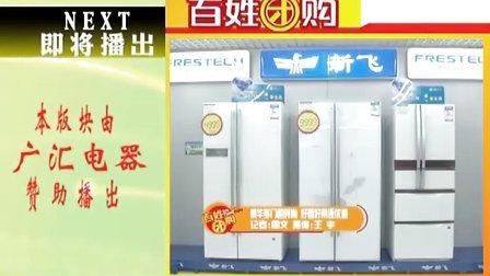 鹤岗电视台(百姓团购)节目2月5日在线观看
