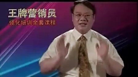张利痒:王牌营销员01 时代光华营销品牌销售培训课程移动商学院讲座