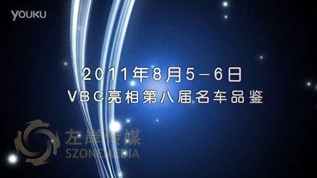 大众2011市场活动回顾片