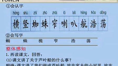 语文出版社S版四年级上册第二课 芦叶船