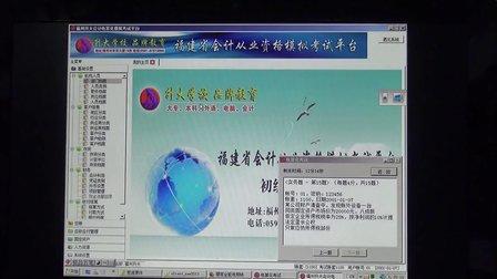 福建顺昌市会计学校,会计电算化实训,会计电算化教材02集