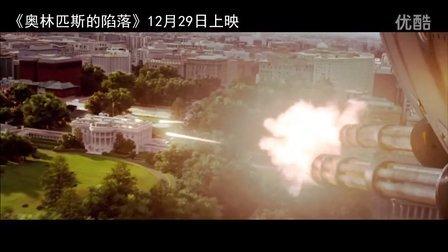 《奥林匹斯的陷落》预告片