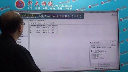 福建顺昌市会计学校,会计电算化实训,会计电算化教材04集
