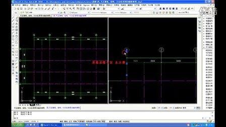 朗筑结构设计培训CAD视频—4 天正建筑、TSSD各常用功能的使用