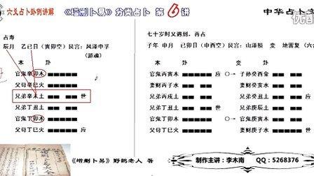 李木南六爻卦例讲解(第二部)006